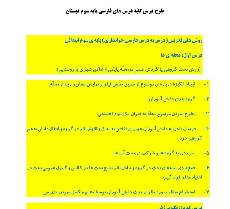 دانلود طرح درس همه دروس فارسی پایه سوم دبستان
