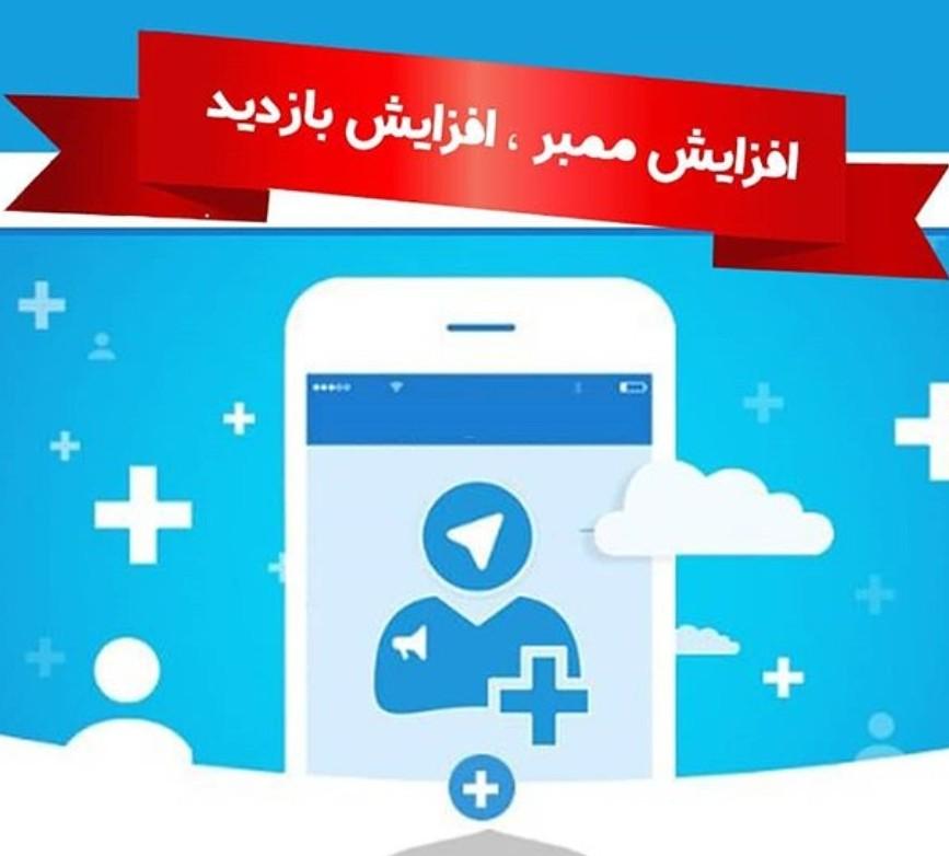 افزایش ممبر و بازدید نامحدود در تلگرام