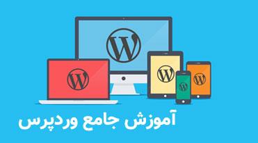 آموزش تصویری وردپرس از مبتدی تا پیشرفته wordpress