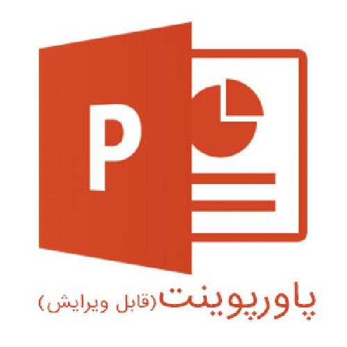 پاورپوینت  تحقق پذيري معماري ايراني- اسلامي با تأکيد بر ايجاد هويت در شهرهاي جديد