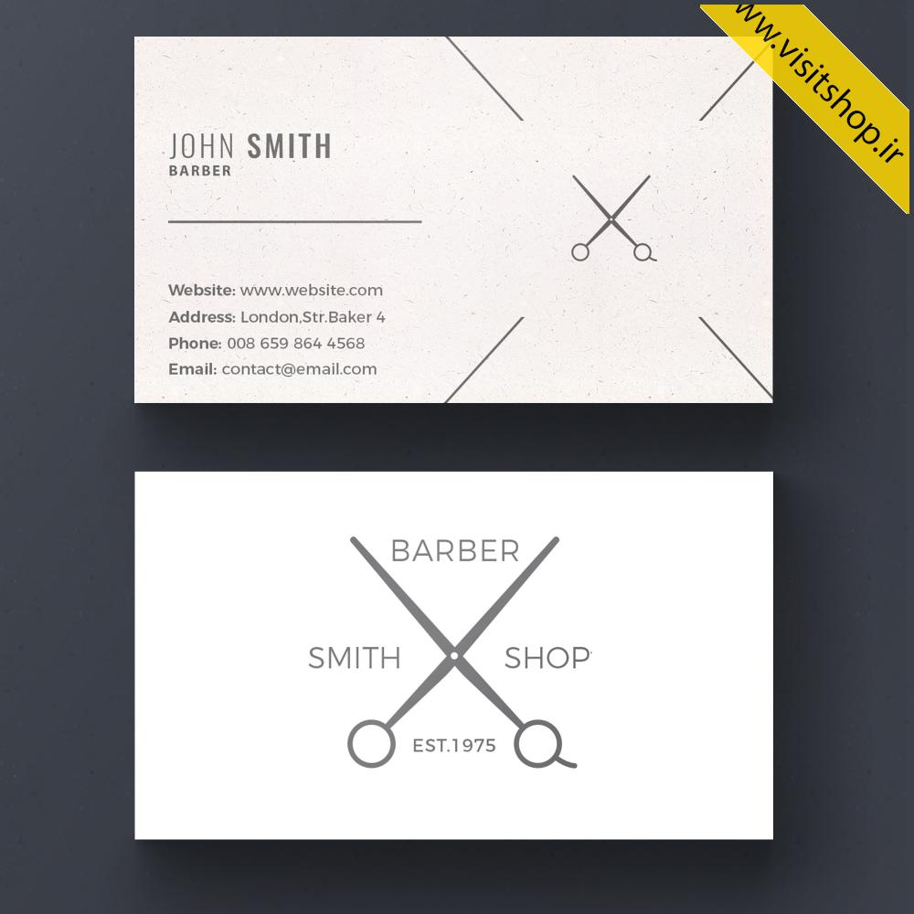 دانلود کارت ویزیت آرایشگاه ساده و شیک
