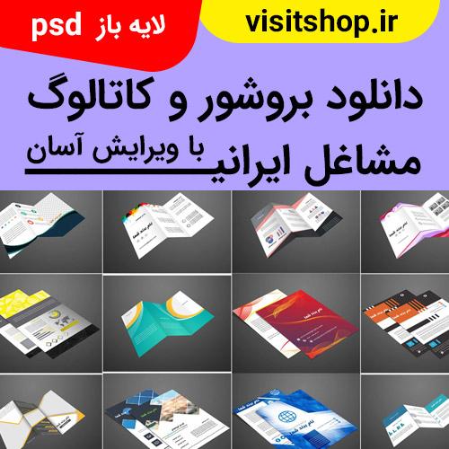 دانلود مجموعه کاتالوگ و بروشور لایه باز psd برای مشاغل ایرانی 300dpi