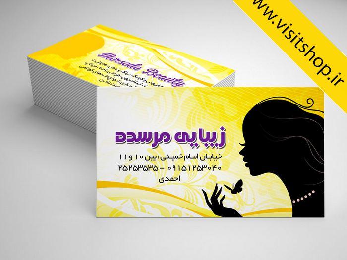 دانلود جدیدترین کارت ویزیت آرایش و زیبایی به صورت لایه باز با ویرایش آسان سفید طلایی
