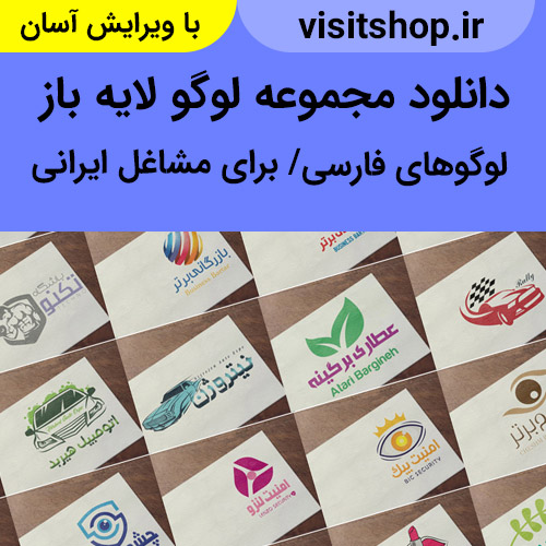 دانلود سری کامل لوگوهای ایرانی فارسی کاملا لایه باز