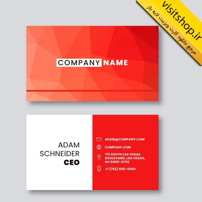 دانلود کارت ویزیت لایه باز شرکتی قرمز سفید با طراحی شیک خاص