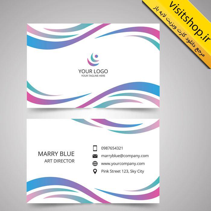 دانلود کارت ویزیت حرفه ای ساده با موج های آبی رنگ جذاب لایه باز جدید شرکتی