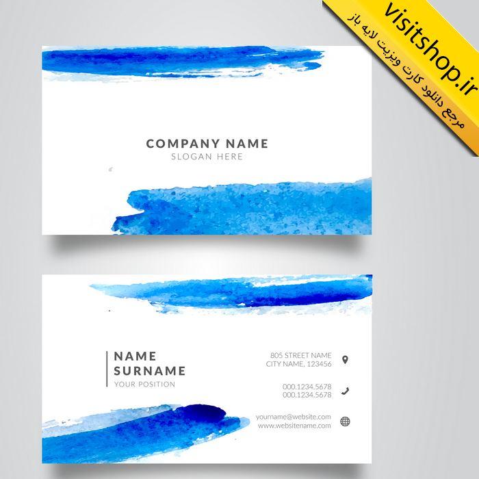 دانلود کارت ویزیت لایه باز حرفه ای آبی سفید طرح آب رنگ جدید و مدرن و گرافیکی هنری
