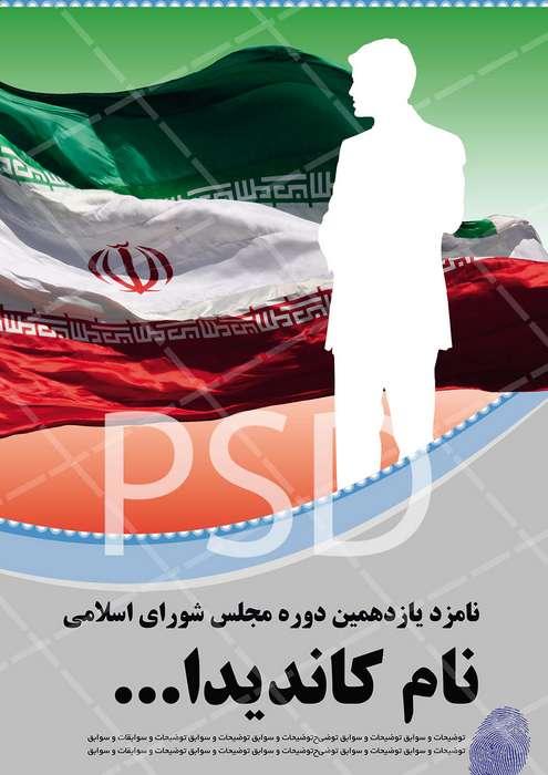 دانلود تبلیغات انتخاباتی پوستر PSD برای معرفی نامزدهای مجلس و شوراها