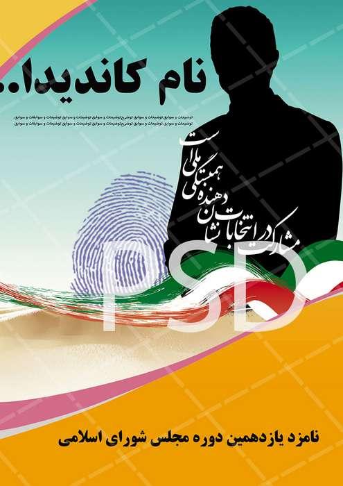 دانلود پوستر تبلیغاتی انتخابات کاندیداهای مجلس و شوراها جدید و باکیفیت