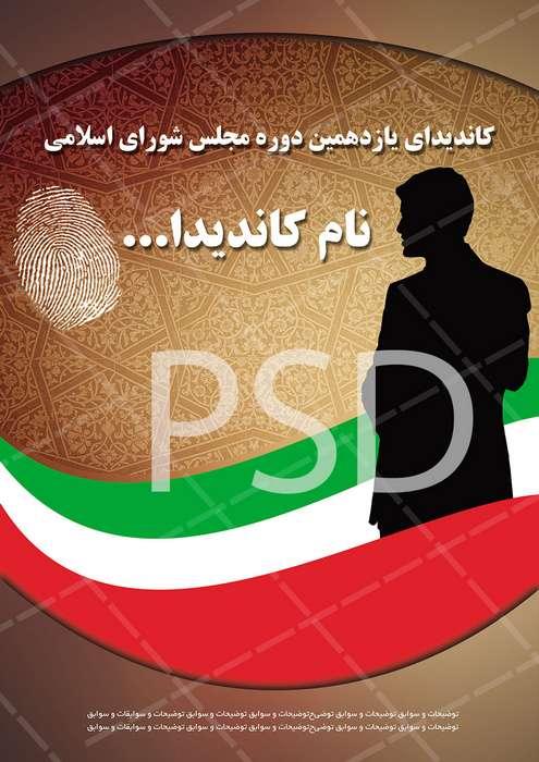 دانلود پوستر تبلیغاتی انتخابات مجلس شورای اسلامی دوره یازدهم لایه باز و جدید