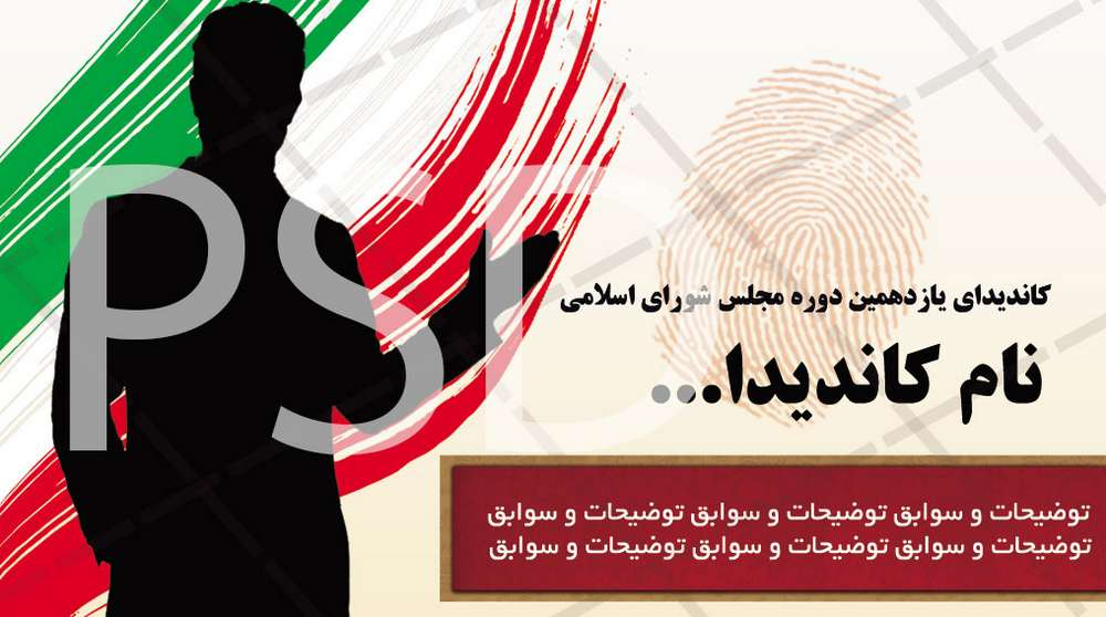 دانلود کارت ویزیت جدید نامزد های انتخابات مجلس و خبرگان رهبری