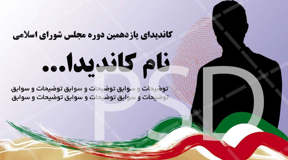دانلود فایل PSD کارت ویزیت نماینده مجلس شورای اسلامی ایران لایه باز