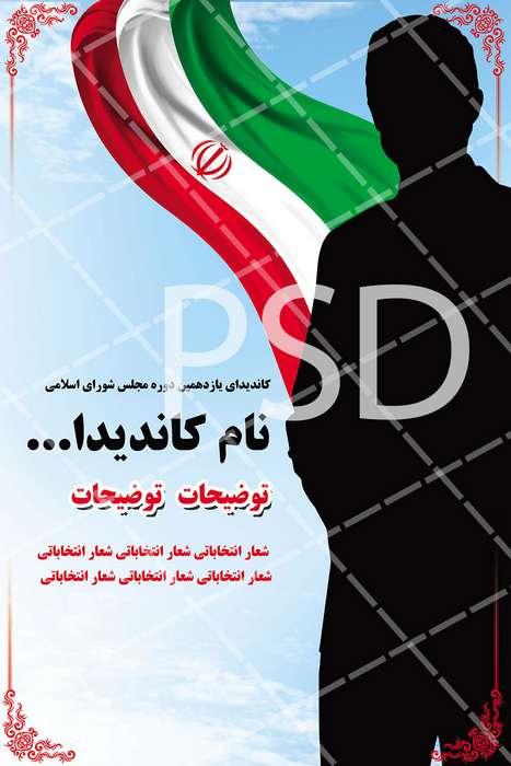 دانلود بنر تبلیغاتی کاندیداهای مجلس شورای اسلامی لایه باز  تبلیغات مجلس PSD