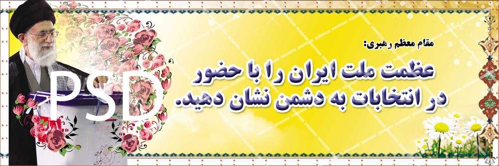 دانلود بنر لایه باز مقام معظم رهبری با زمینه زرد رنگ و دوره انتخابات و عکس زیبا