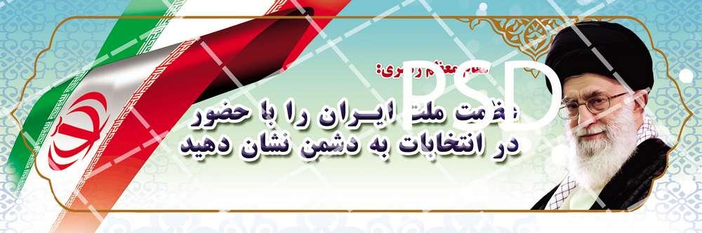 دانلود بنر PSD بزرگ شرکت در انتخابات و رهبری و عکس زیبای پرچم ایران زمین