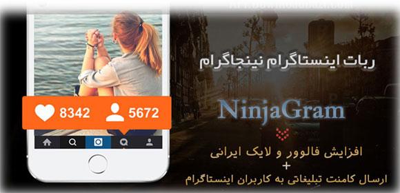 ربات پیشرفته اینستاگرام Ninjagram V6.1.3.0 کرک شده + آموزش تصویری
