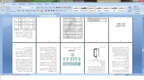 مطالعات طرح امکان سنجی مقدماتی تولید شیشه های دو جداره و کاربرد آن
