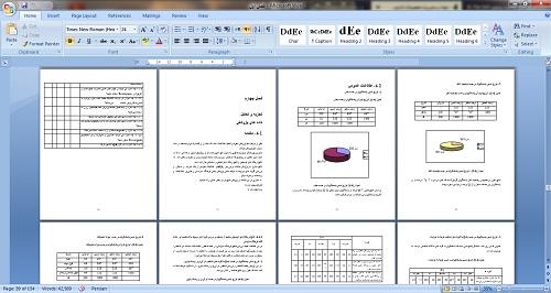 پژوهش اطلاعات و ارتباطات در ادارات آموزش و پرورش