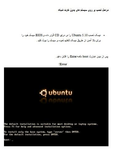 راهنمای نصب گام به گام توزیع Ubuntu 5.10