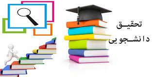 تحقیق  شیوه ارزشیابی پروژه مهارت شغلی مدیریت اموزشی