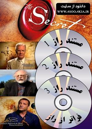 دانلود پکیج مستند راز ۱ و ۲ و ۳ دوبله فارسی