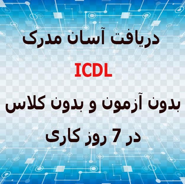 مدرک ICDL  بدون آزمون