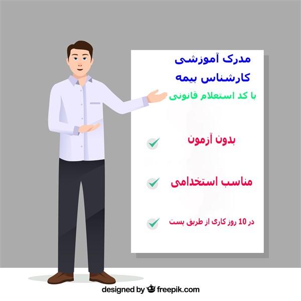 مدرک دوره آموزشی کارشناس بیمه