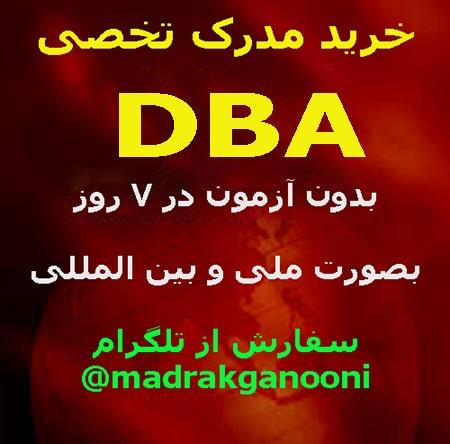 مدرک دوره حرفه ای dba