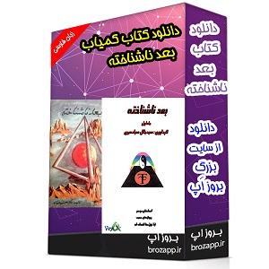 دانلود رایگان کتاب بعد ناشناخته دکتر محسن فرشاد