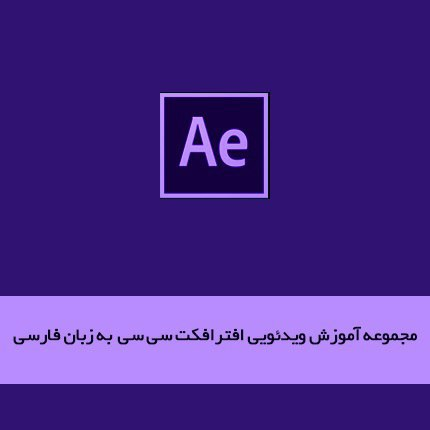 اموزش تصویری ♢افترافکت۲۰۱۷♢به زبان فارسی
