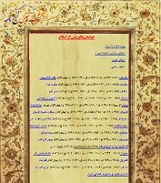 کتاب گنج نامه اسلامی