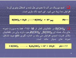 پاورپوینت آزمايشگاه شيمی معدنی(1) (رشته شیمی پیام نور)