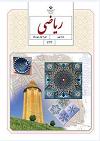 سوال امتحان هماهنگ نوبت دوم ریاضی نهم-خرداد97-تهران