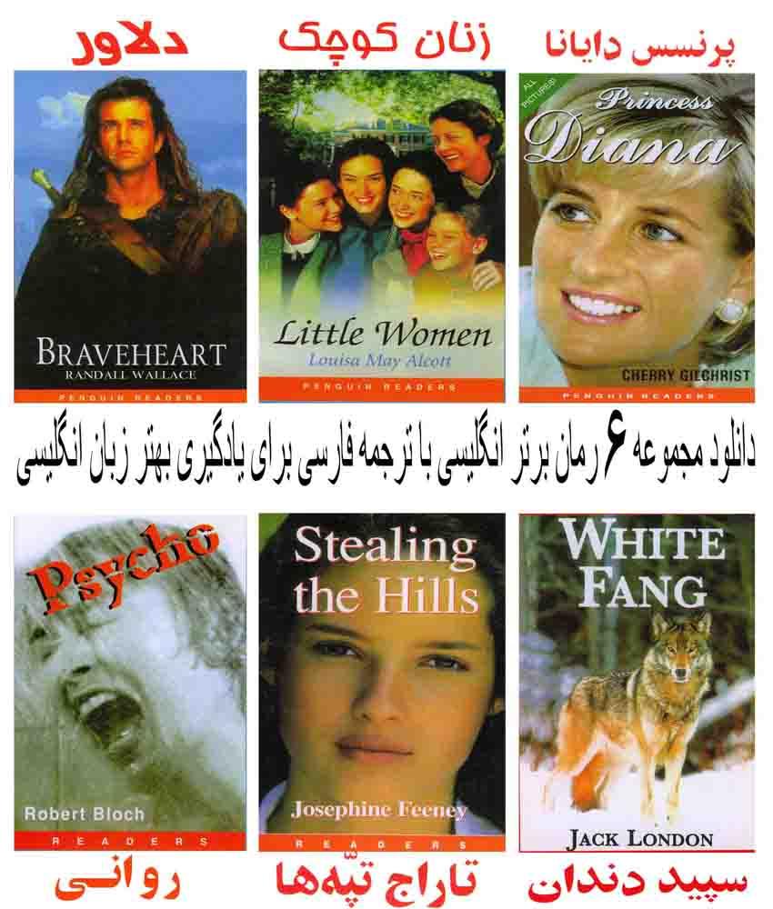 مجموعه 6 رمان برتر برای یادگیری بهتر زبان انگلیسی