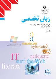ترجمه زبان تخصصی IT