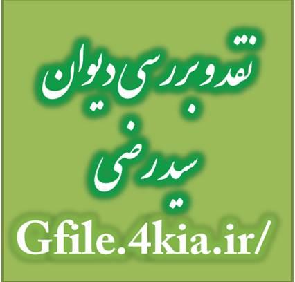 مقاله نقد و بررسی دیوان سید رضی