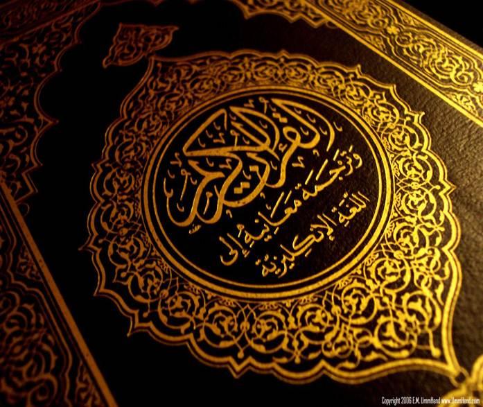 مقاله بررسی خسران و آثار آن در قرآن