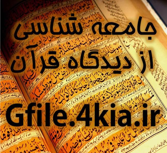 مقاله جامعه شناسی از دیدگاه قرآن