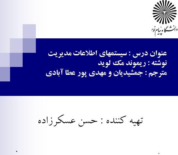 پاورپوینت (MIS) سيستمهای اطلاعات مديريت 2