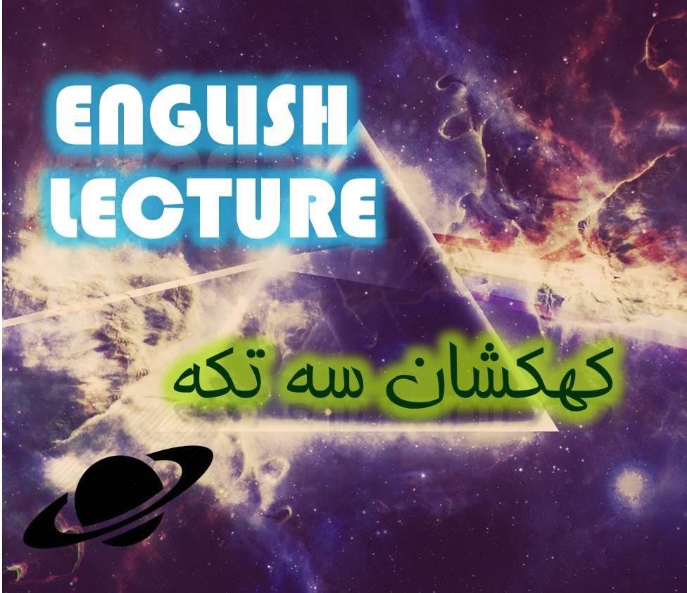 لکچر آماده زبان انگلیسی