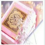 جز 30  قرآن