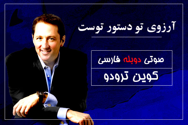 دوره کامل دوبله فارسی«آرزوی تو دستور توست»از کوین ترودو