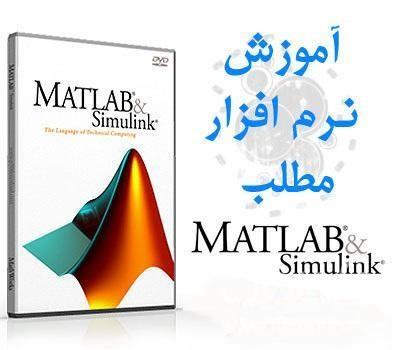 مجموعه فایل های آموزش کاربردی نرم افزار MATLAB و Simulink