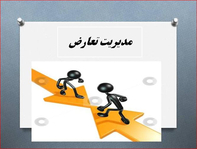 "پاورپوینت آماده ""مدیریت تعارض"""