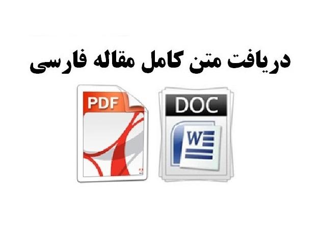 اجرای طرح نظام های سه گانه برنامه ریزی درسی در ایران