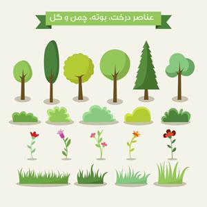 لایه باز آبجکتهای گیاه ، درخت و بوته