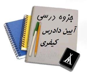 خلاصه آیین دادرسی کیفری