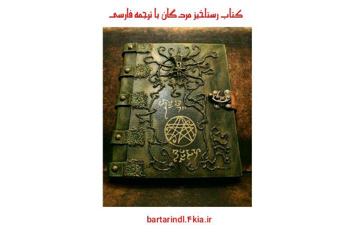 دانلود برنامه رستاخیز مردگان با ترجمه فارسی