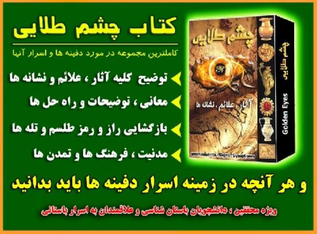 دانلود کتاب چشم طلایی (بزرگترین منبع گنج یابی در ایران )