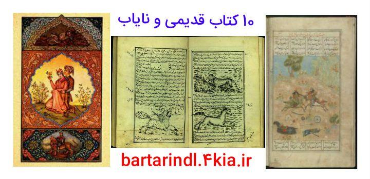 دانلود 10 کتاب قدیمی و نایاب(تخفیف ویژه)